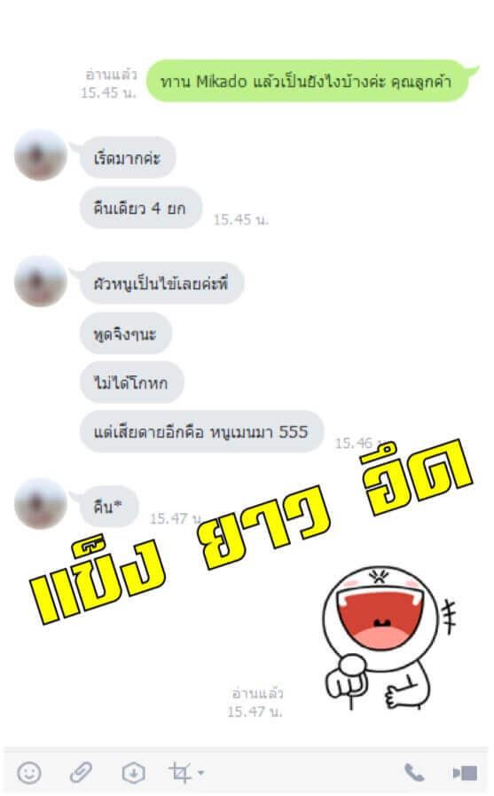 สมุนไพรไทยเพิ่มขนาดน้องชาย